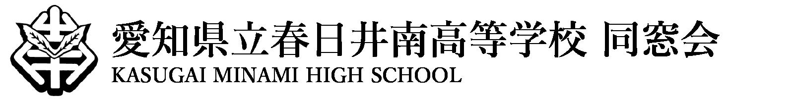 愛知県立春日井南高等学校 同窓会